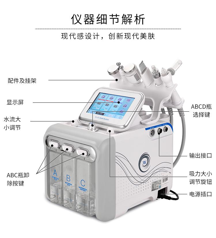 六合一氢氧小气泡仪器细节解析10.jpg