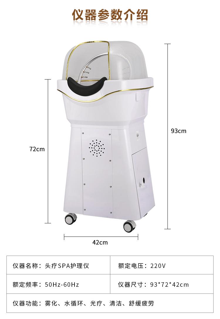 新款头疗spa护理仪仪器参数_05.jpg