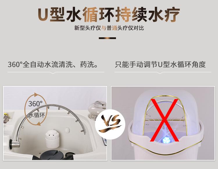 新型头疗仪水循环持续水疗_04.jpg