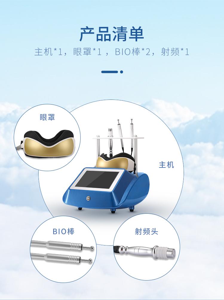 台式护眼仪产品清单.jpg