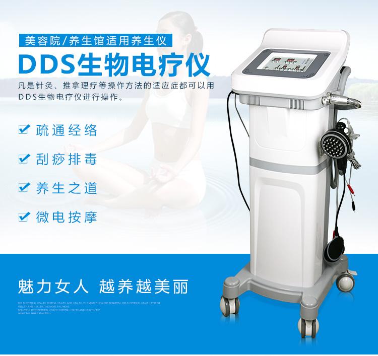 负压养生仪器美容院:DDS生物电疗仪_01.jpg