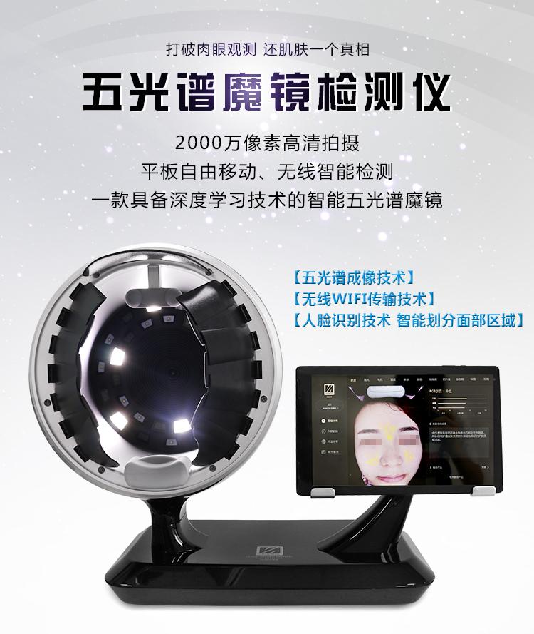 面部美容仪器:五光谱检测仪_01.jpg