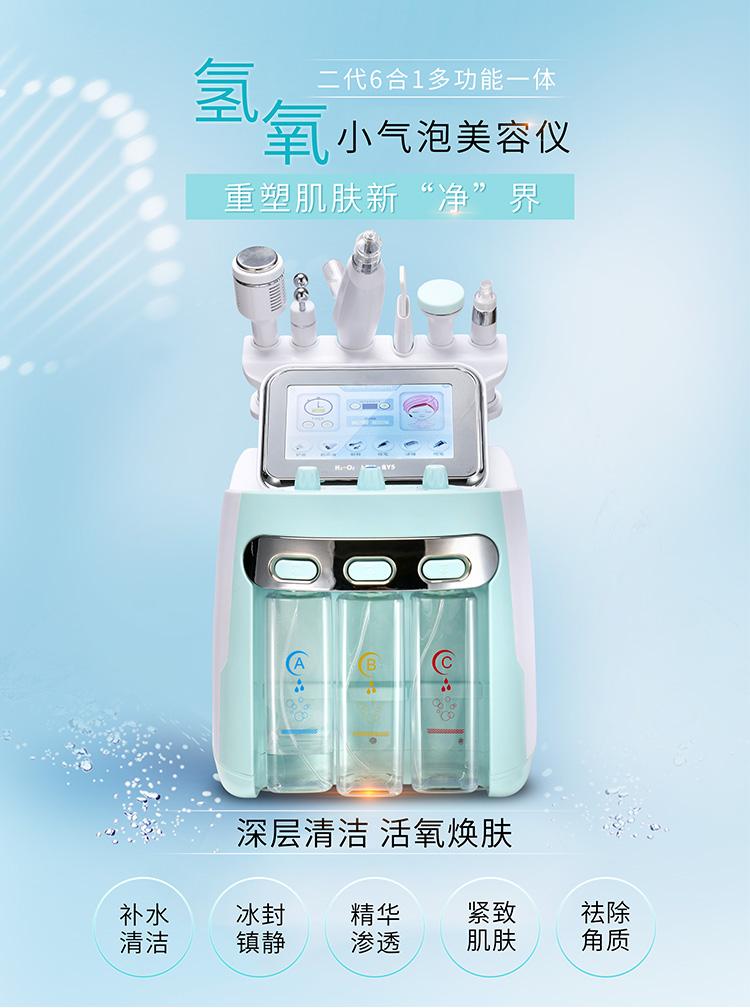 面部美容仪器:二代绿色氢氧小气泡_01.jpg