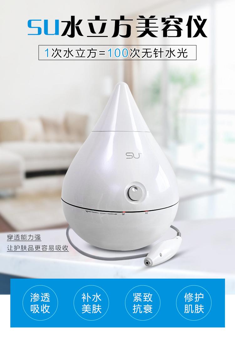 面部美容仪器:SU水立方_01.jpg