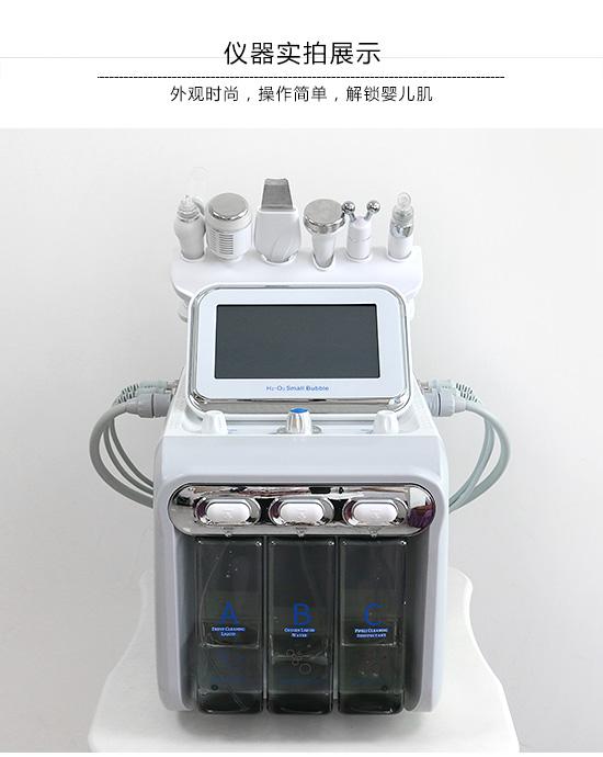 震澳美容仪器:六合一氢氧小气泡550_10.jpg
