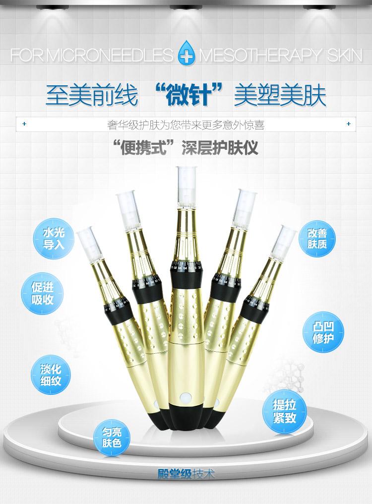 双十一美容仪器电动微针-详情金色款_01.jpg