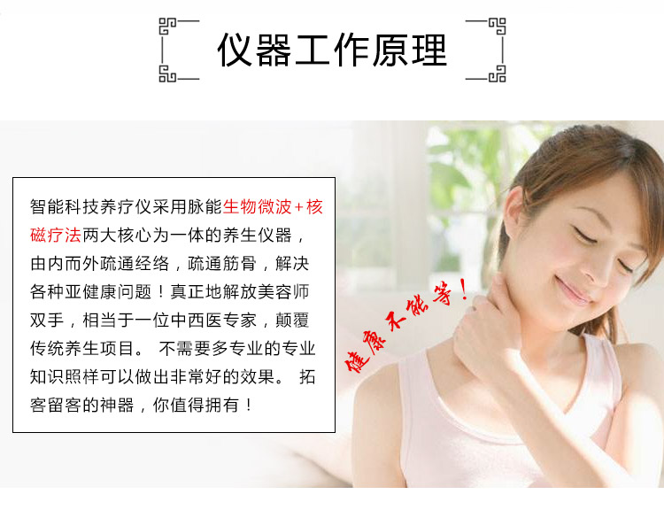 智能养疗仪原理_02.jpg