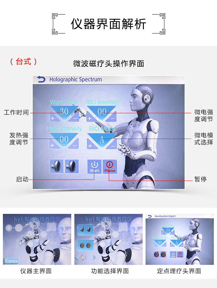 智能养疗仪仪器界面展示_10.jpg