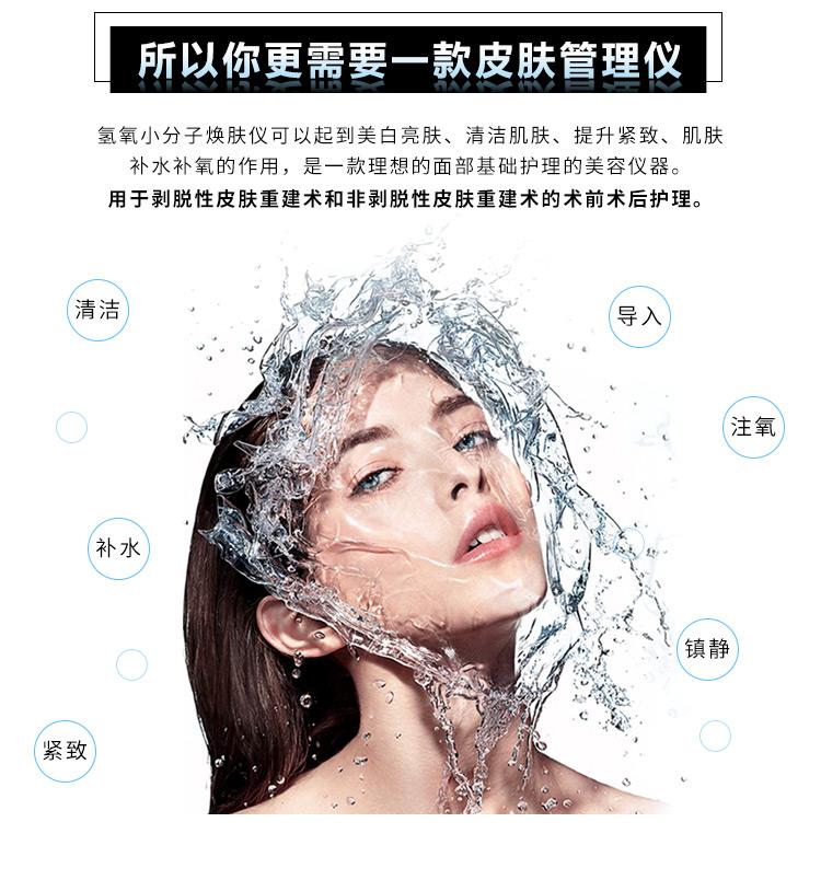 氢氧小分子焕肤仪皮肤管理_03.jpg