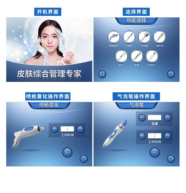 皮肤综合管理专家界面展示_12.jpg