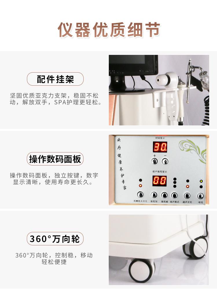 头疗健康养护专家仪器细节_11.jpg