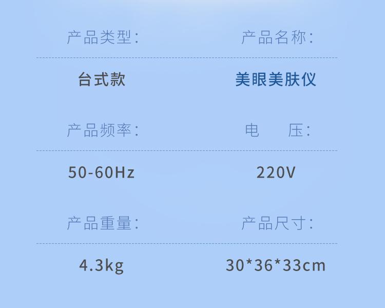 台式护眼仪产品信息_09.jpg