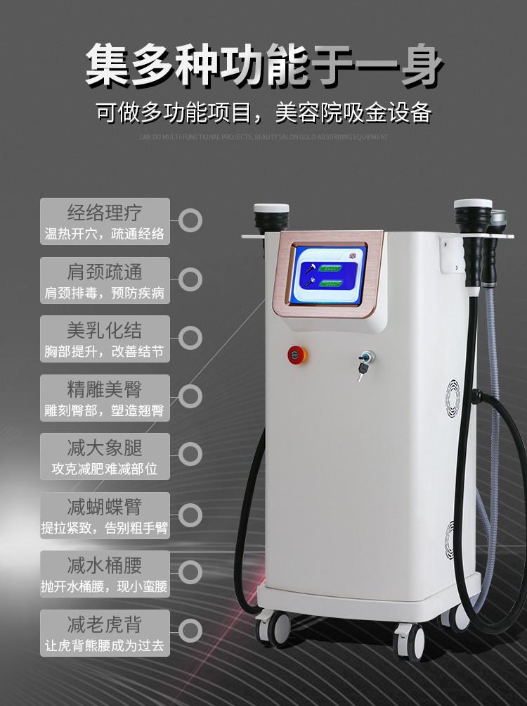 隔空溶脂减肥塑形仪器功能_05.jpg