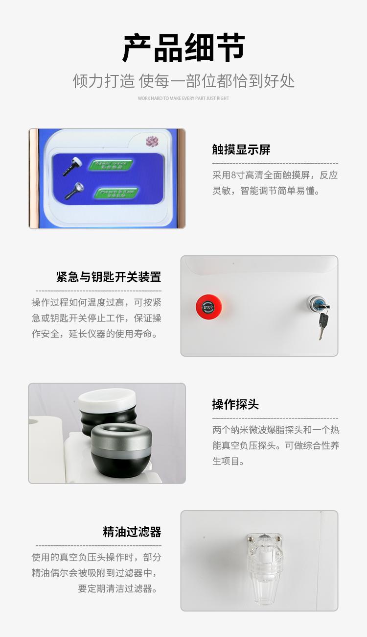 隔空溶脂产品细节.g