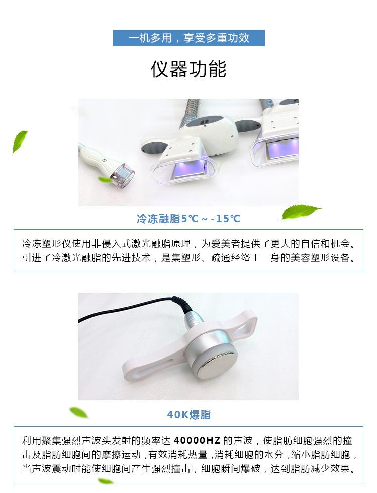 冷冻塑形仪功能介绍_04.jpg