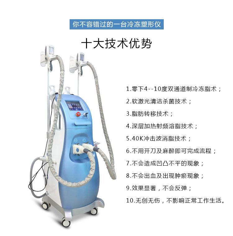 冷冻塑形仪十大优势_06.jpg