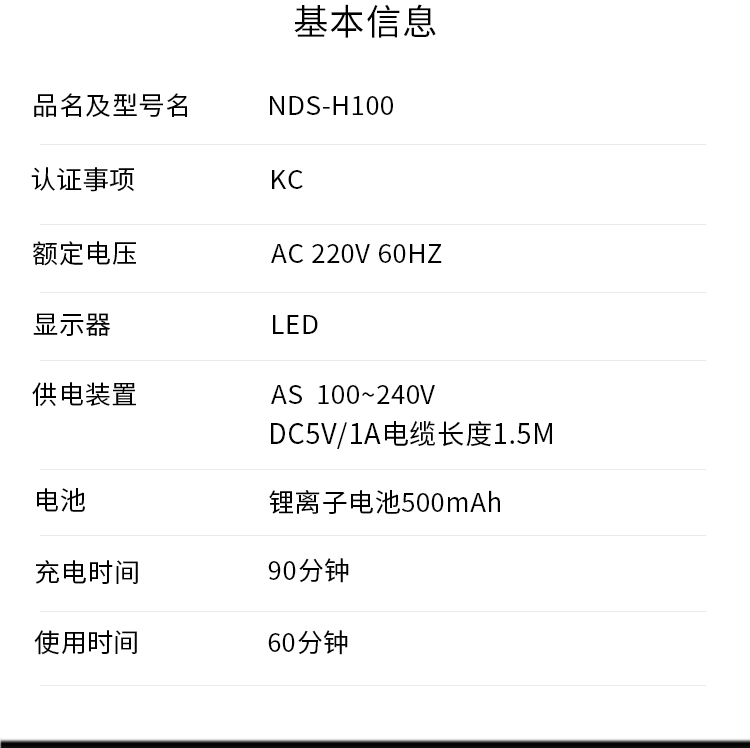 声波智能按摩仪产品信息_17.jpg