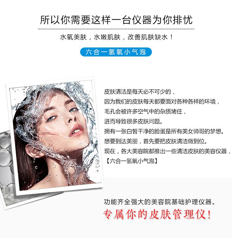 六合一氢氧小气泡改善肌肤缺水_03.jpg