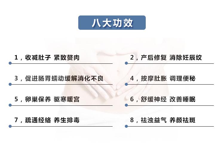 推腹宝八大功效_05.jpg