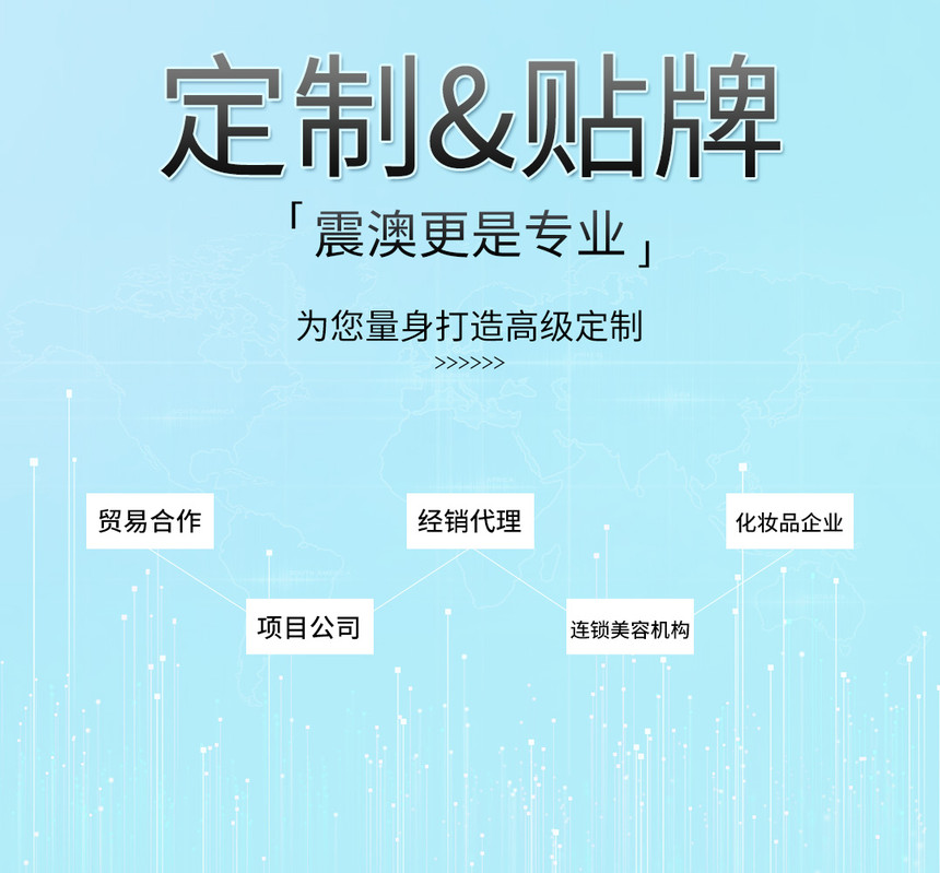 广州震澳美容仪器ODM.jpg