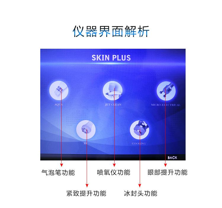 水磨大气泡仪器界面解析_09.jpg