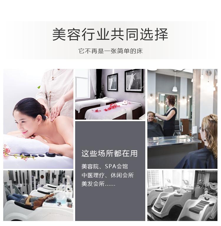 洗头机美业共同选择_02.jpg