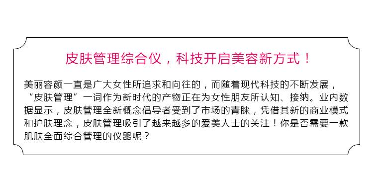 黑色皮肤管理仪开启美容新方式_02.jpg
