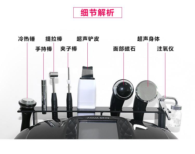 黑色皮肤管理仪仪器细节解析_10.jpg
