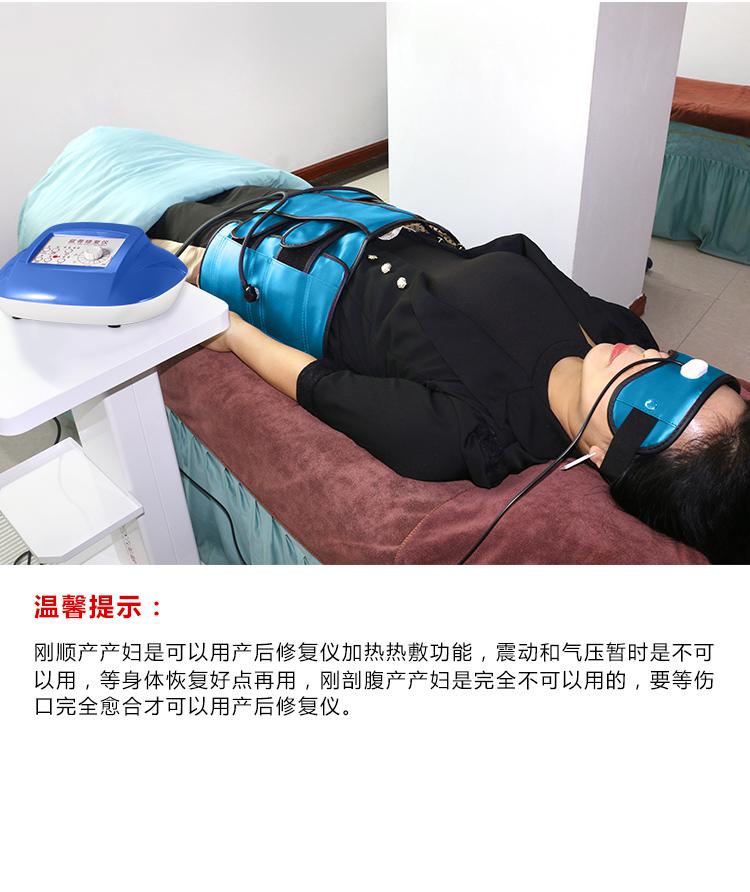 便携盆骨仪---蓝色款注意事项_17.jpg