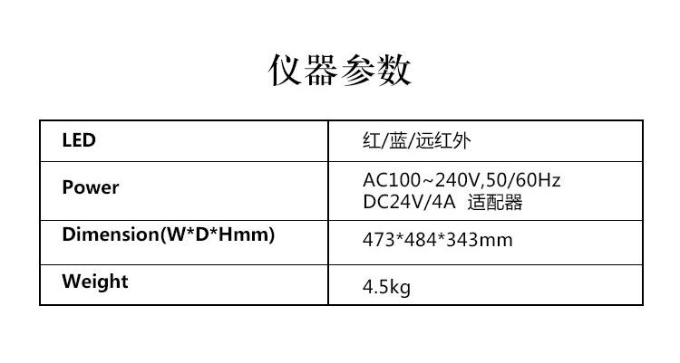 医用光谱仪仪器参数_13.jpg