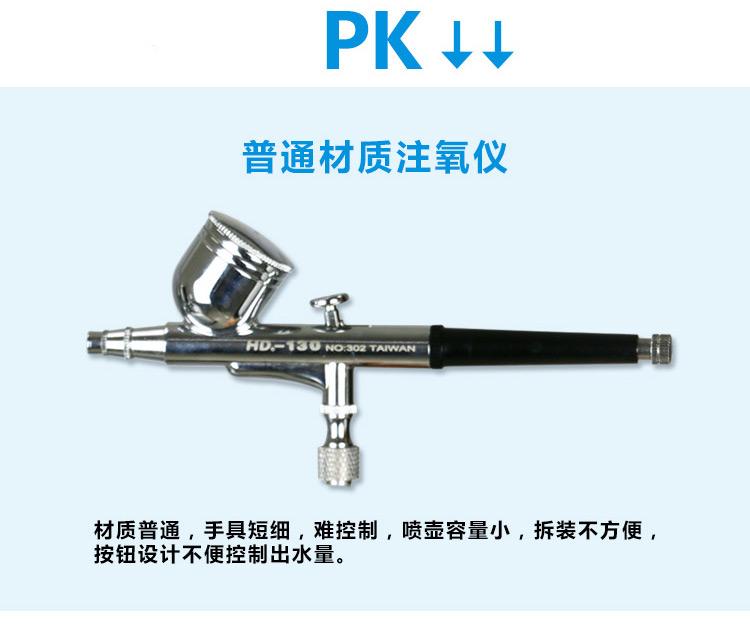 韩国注氧仪跟不同注氧仪对比_08.jpg