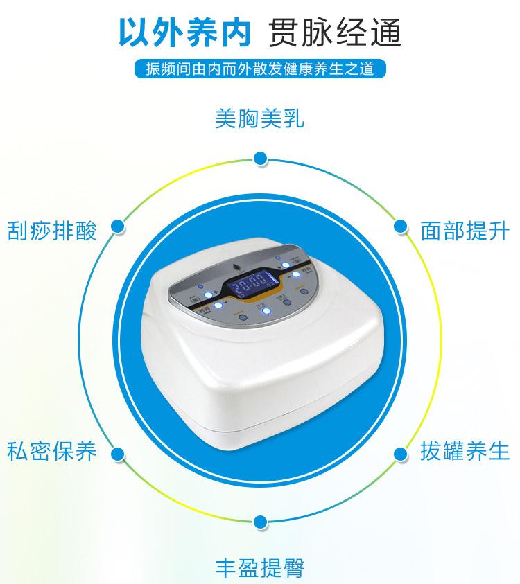 傲峰丰胸养生仪功能_02.jpg