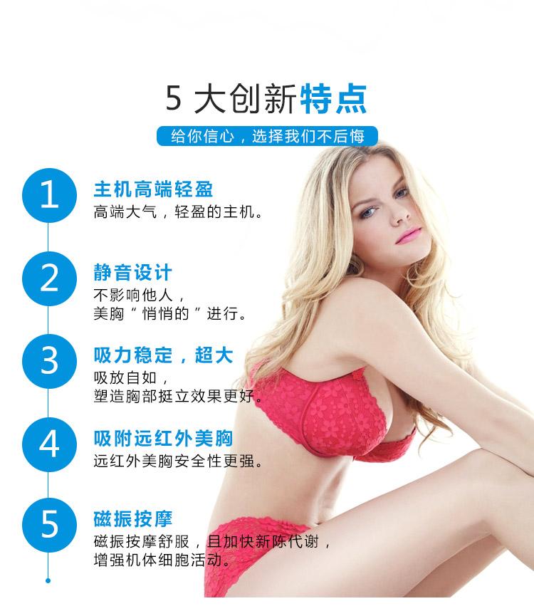 傲峰丰胸养生仪五大创新特点_05.jpg
