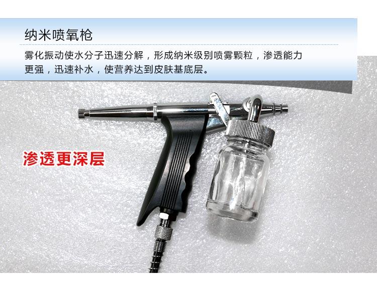 三合一小气泡纳米喷枪详情_10.jpg
