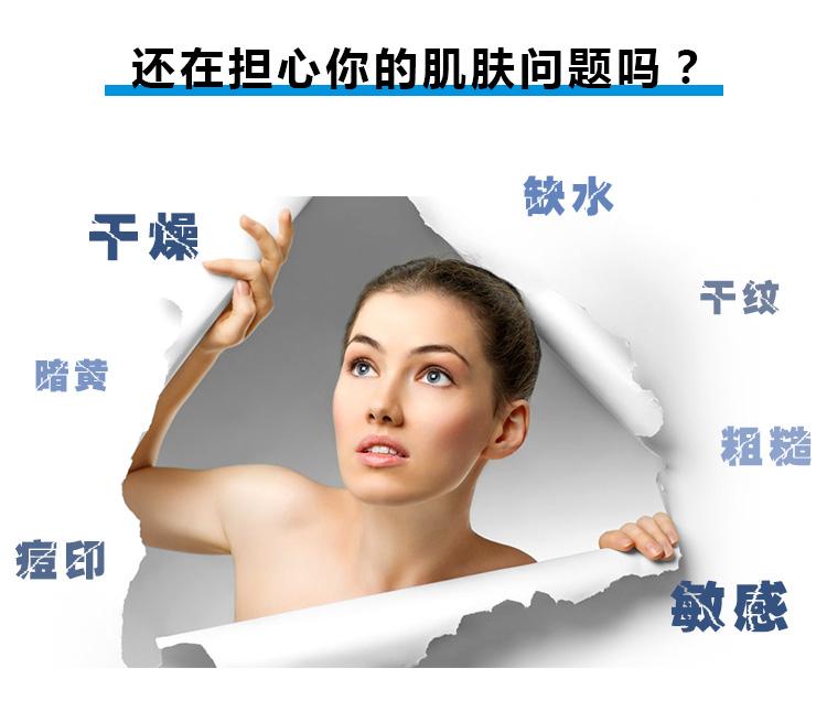 氢氧面罩解决以下肌肤问题_02.jpg