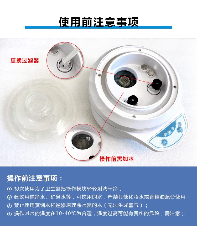 氢氧面罩使用前注意事项_07.jpg