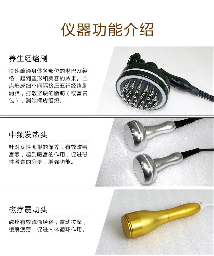 五行平衡理疗仪仪器功能介绍_05.jpg