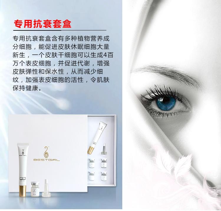 魔术眼量子提拉仪配合专业抗衰套盒_06.jpg