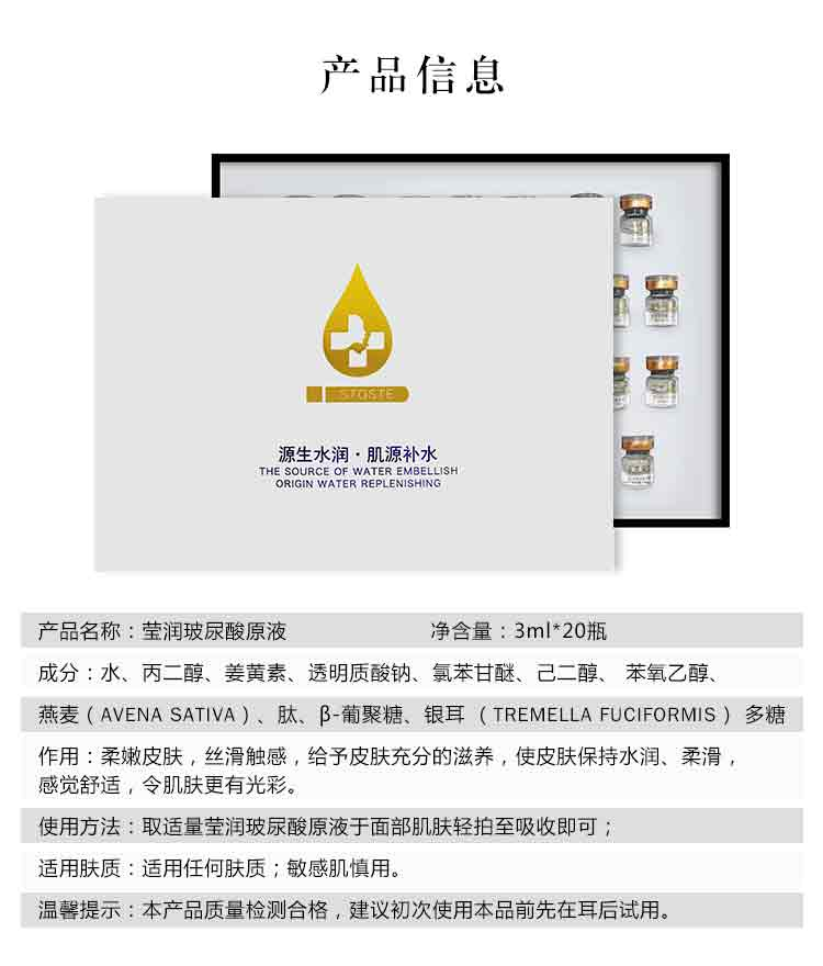 玻尿酸产品信息_08.jpg