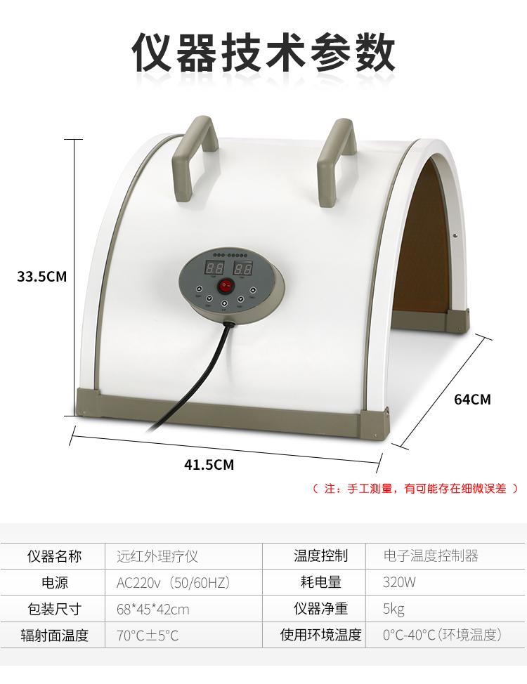 远红外线理疗仪仪器技术参数_10.jpg
