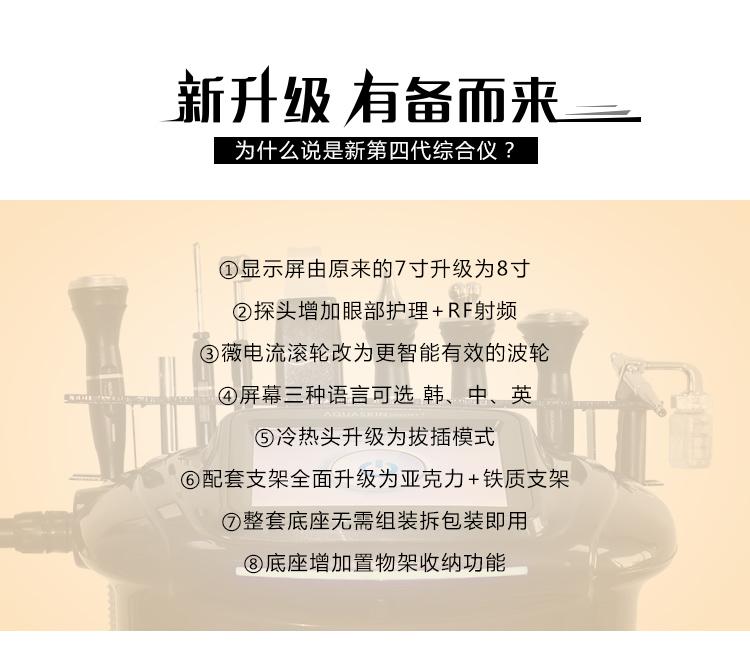 多功能美容儀器.jpg