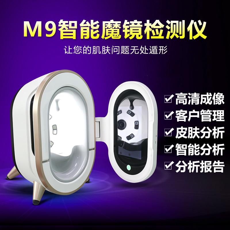 M9魔鏡檢測儀.jpg