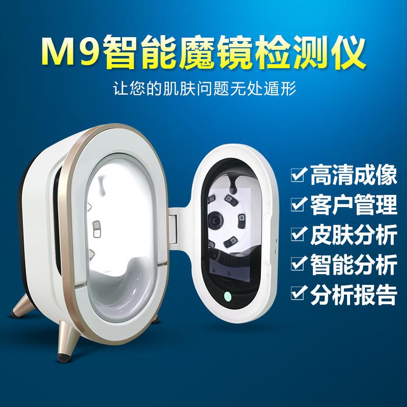 M9魔镜检测仪.jpg