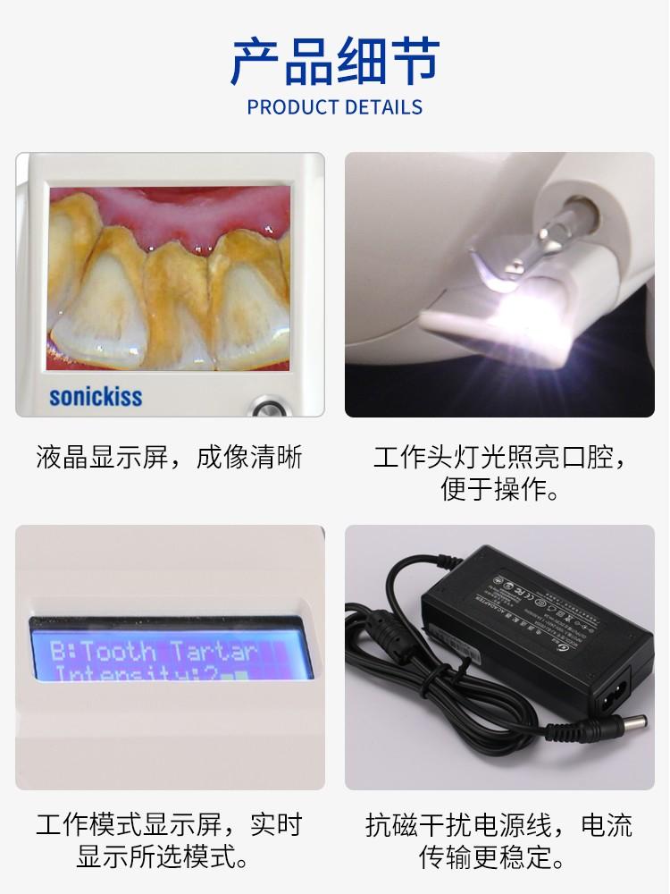 可视超声波洁牙仪工作模式.jpg