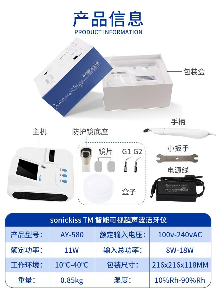 可视超声波洁牙仪产品信息.jpg