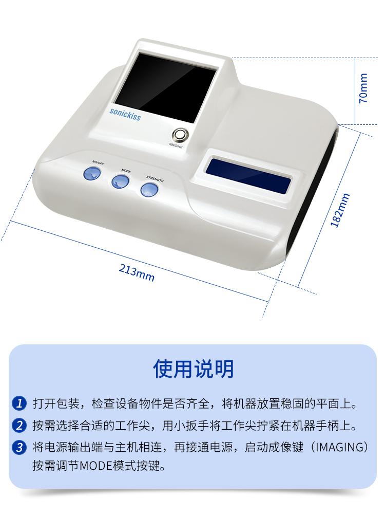 可视超声波洁牙仪使用说明.jpg