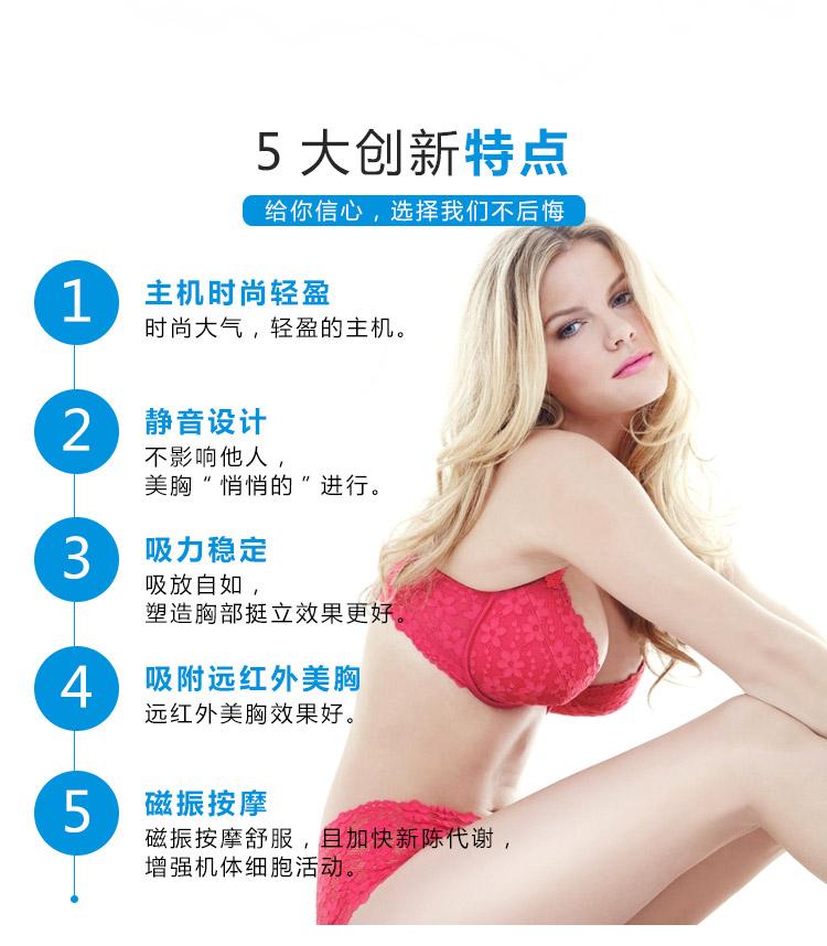 傲峰丰胸养生仪1_05.jpg
