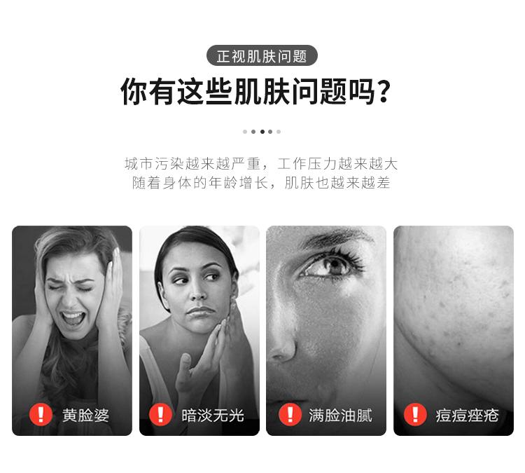肌肤问题_02.jpg