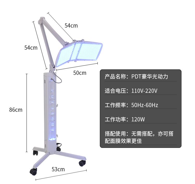 PDT豪华光动力尺寸_09.jpg