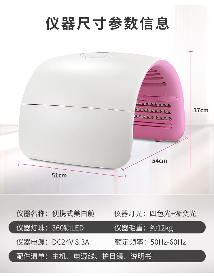 折叠式美白仓仪器尺寸参数